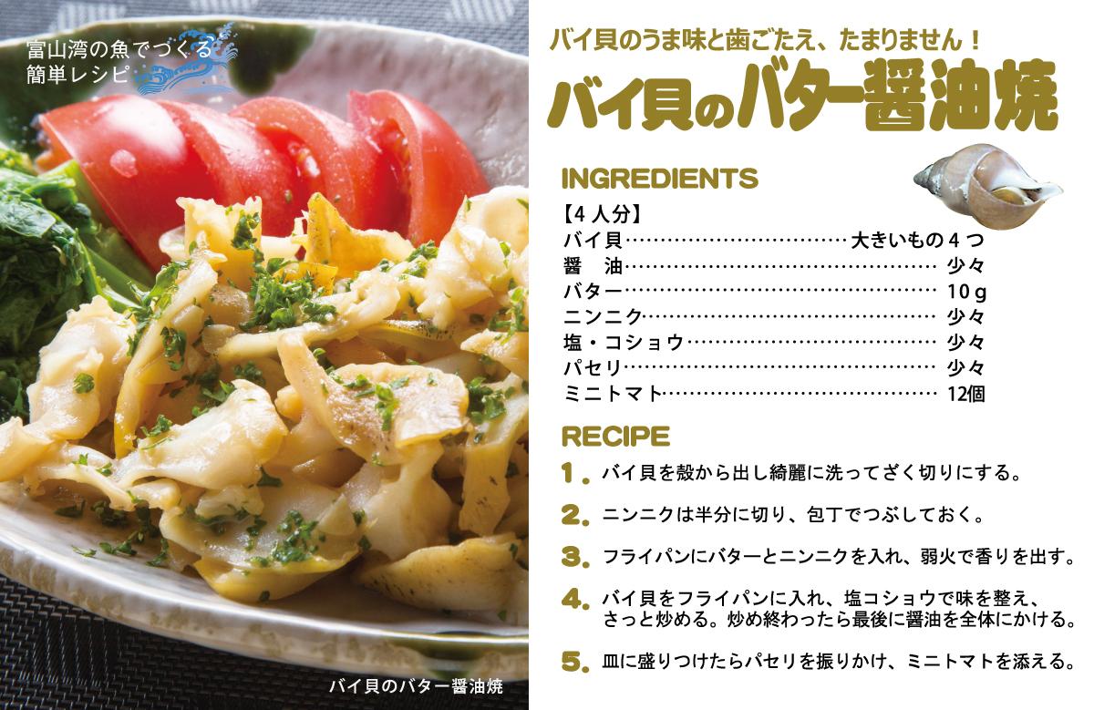 バイ貝のバター醤油焼き