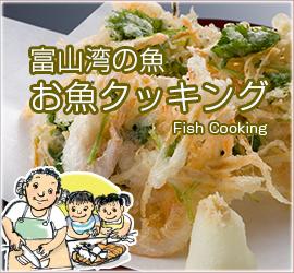 富山湾の魚 魚クッキング