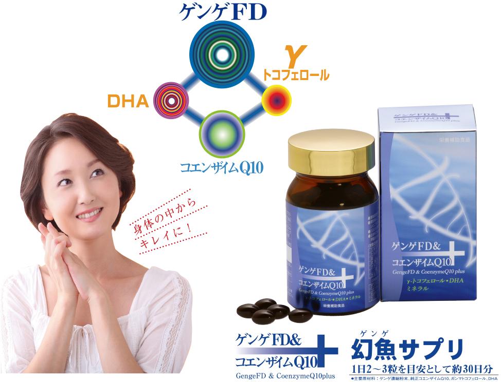 栄養補助食品「ゲンゲFD&コエンザイムQ10プラス」 が誕生しました。