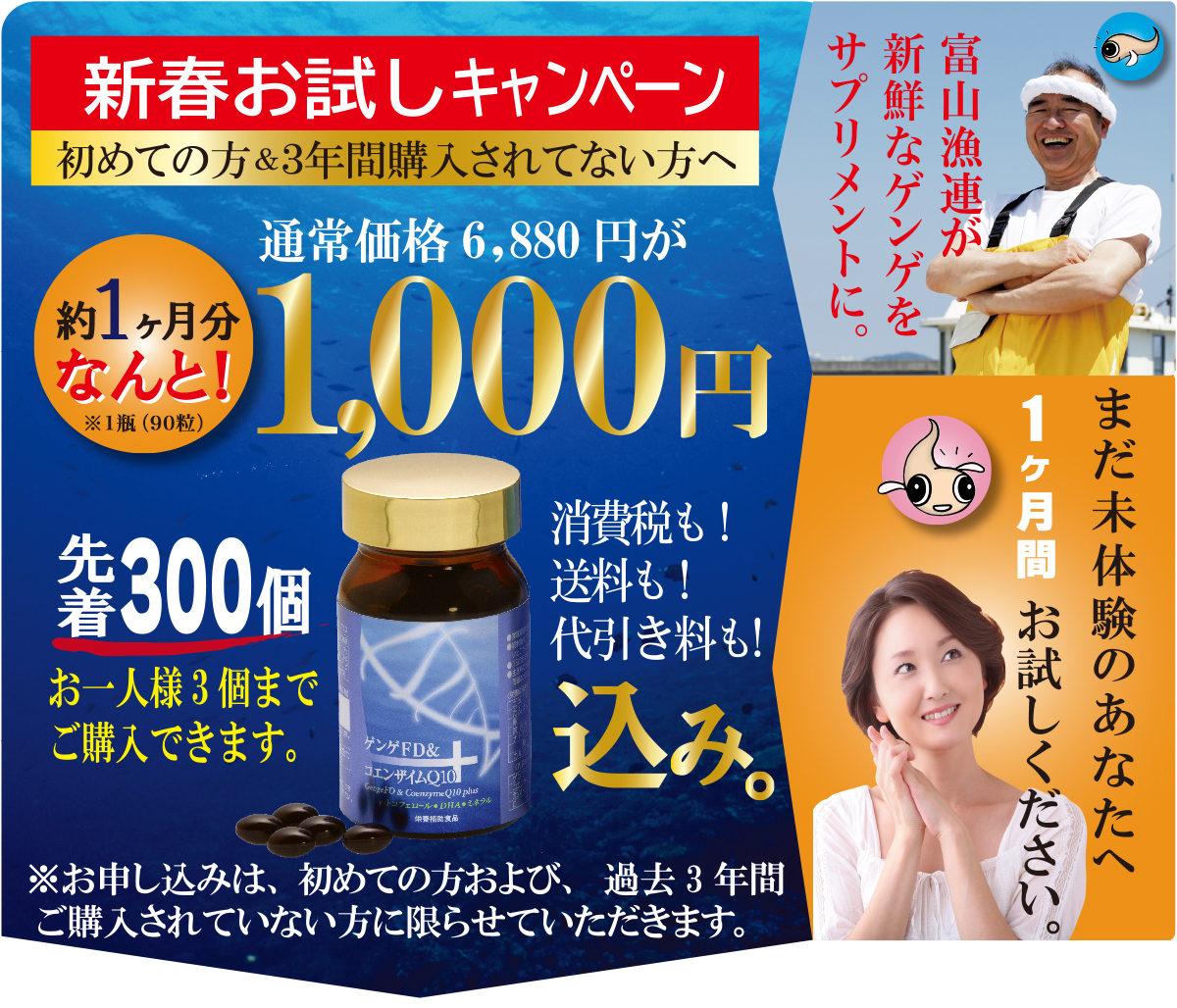 新春お試しキャンペーン 富山漁連のゲンゲサプリを